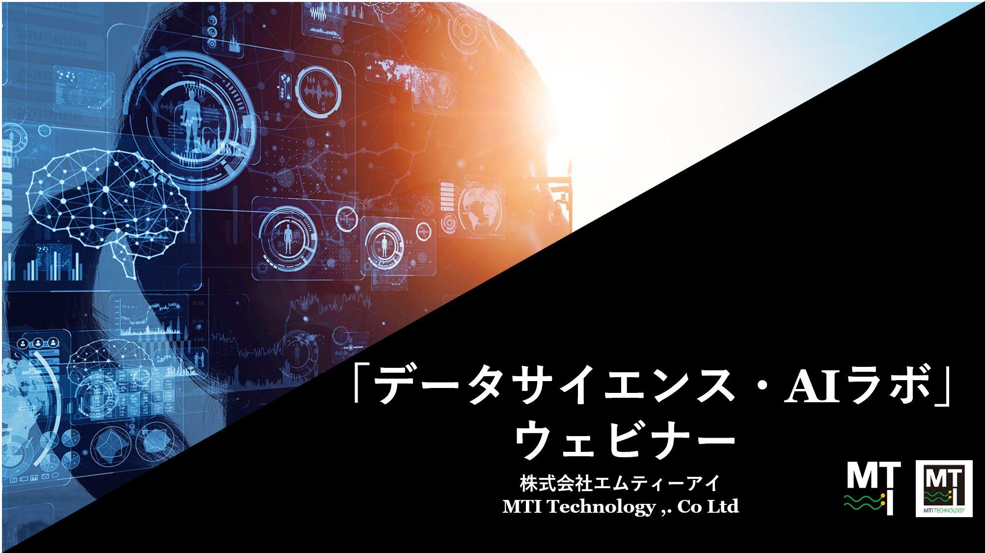 データサイエンス・AIラボウェビナー